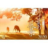 万葉の風景カレンダー(2020) ([カレンダー])