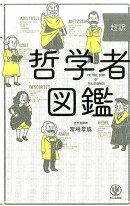 超訳哲学者図鑑