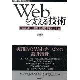 Webを支える技術 (WEB+DB press plusシリーズ)