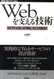 Webを支える技術 HTTP、URI、HTML、そしてREST (WEB+DB press plusシリーズ) [ 山本陽平 ]