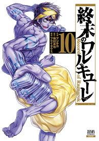 終末のワルキューレ(10) (ゼノンコミックス) [ アジチカ ]