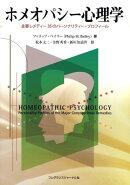 ホメオパシー心理学