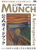 「ムンク展 共鳴する魂の叫び」 公式ガイドブック
