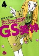 GS美神 極楽大作戦!! 4