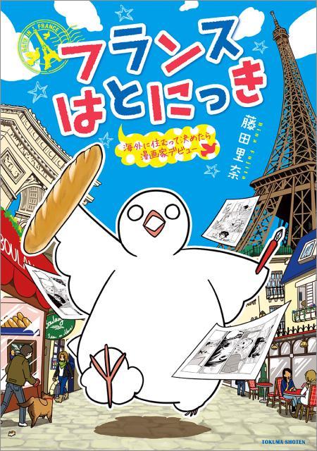 フランスはとにっき(海外に住むって決めたら漫画家デ) [ 藤田里奈 ]