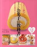 イチバン親切なやさしいお菓子の教科書