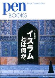 イスラムとは何か。 (Pen books) [ pen編集部 ]