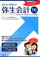 さくらと学ぼう!弥生会計16(16)