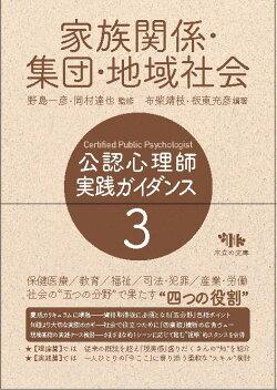 公認心理師 実践ガイダンス 3.家族関係・集団・地域社会