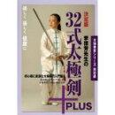 太極拳新シリーズ剣初級 決定版 李徳芳先生の32式太極剣+PLUS