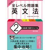 大学入試全レベル問題集英文法(2)改訂版 入試必修・共通テストレベル