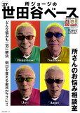 所ジョージの世田谷ベース(37) 所さんのお悩み相談室 (NEKO MOOK)