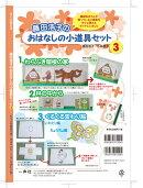 藤田浩子のおはなしの小道具セット(3)