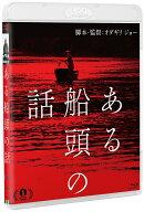 ある船頭の話【Blu-ray】