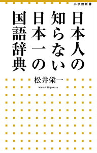 日本人の知らない 日本一の国語辞典 (小学館新書) [ 松井 栄一 ]