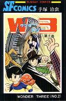 W3(ワンダースリー)(2)