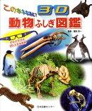 3D動物ふしぎ図鑑