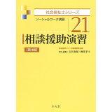 相談援助演習第4版 (社会福祉士シリーズ)