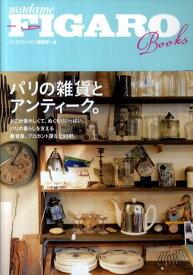 フィガロブックス パリの雑貨とアンティーク。 (Figaro Books) [ フィガロジャポン編集部 ]