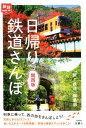 日帰り鉄道散歩 関西版