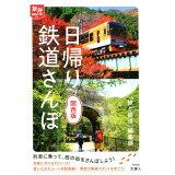 日帰り鉄道散歩関西版 (旅鉄HOW TO)