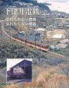 下津井電鉄 忘れられない情景、忘れたくない情景 [ いのうえ・こーいち ]