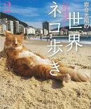 岩合光昭の世界ネコ歩き(2)