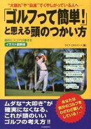 「ゴルフって簡単!」と思える頭のつかい方