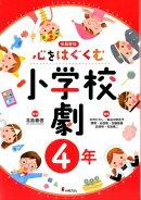 心をはぐくむ小学校劇(4年)
