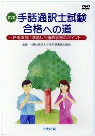 DVD>手話通訳士試験合格への道 評価項目に準拠した通訳学習のポイント (<DVD>) [ 日本手話通訳士協会 ]