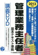 DVD>管理業務主任者基本テキスト準拠講義DVD(2013年度版)