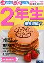 Z会小学生わくわくワーク 2016・2017年度用 2年生総復習編 [ Z会編集部 ]