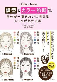 顔型とカラー診断で、自分が一番きれいに見えるメイクがわかる本 [ あやんぬ ]