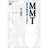 MMT (講談社選書メチエ)
