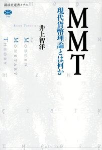 MMT 現代貨幣理論とは何か (講談社選書メチエ) [ 井上 智洋 ]