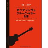 カッティング&グルーヴ・ギター全集 (ギター・スコア)