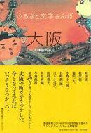【謝恩価格本】ふるさと文学さんぽ 大阪