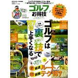 ゴルフお得技ベストセレクション (晋遊舎ムック お得技シリーズ 148)