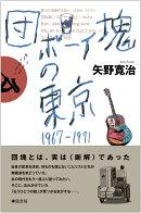 団塊ボーイの東京1967-1971