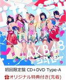 【楽天ブックス限定先着特典】ジャーバージャ (初回限定盤 CD+DVD Type-A) (生写真付き)