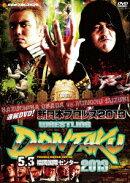 速報DVD!新日本プロレス2013 レスリングどんたく2013 5.3福岡国際センター