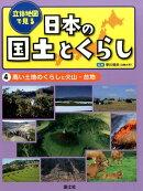 立体地図で見る日本の国土とくらし(4)