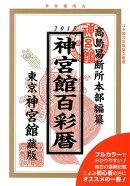 神宮館百彩暦(平成27年)