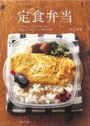 【バーゲン本】定食弁当