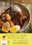 【バーゲン本】笠原将弘の白いごはんに合うおかず 新装版