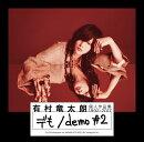 個人作品集1992-2017「デも/demo #2」 (初回限定盤A CD+DVD)