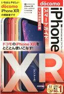 ゼロからはじめるiPhone XRスマートガイドドコモ完全対応版