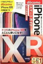 ゼロからはじめるiPhone XRスマートガイドドコモ完全対応版 [ リンクアップ ]