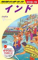 D28 地球の歩き方 インド 2018〜2019