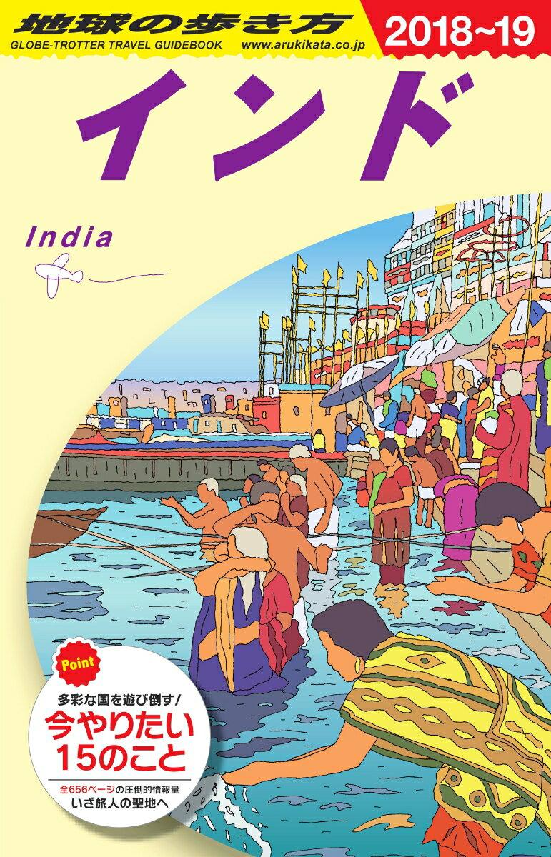 D28 地球の歩き方 インド 2018〜2019 [ 地球の歩き方編集室 ]